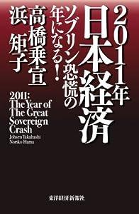 2011年日本経済 ソブリン恐慌の年になる!