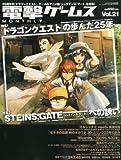 電撃ゲームス Vol.21 2011年 07月号 [雑誌]
