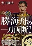 大川隆法総裁『勝海舟の一刀両断!』5月1日発売