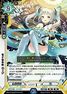 ラクエンロジック/ブースターパック第3弾/BT03/018 電子協奏曲 ニーナ C