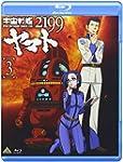 UCHU SENKAN YAMATO 2199 3(BLU-RAY+BOO...