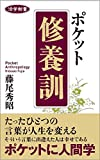 No.938 天命、天職、真楽 〜 日本人のための『ポケット修養論』