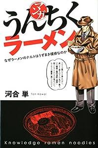 マンガ・うんちくラーメン