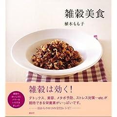 雑穀美食 (講談社のお料理BOOK)
