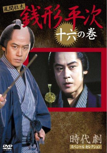 銭形平次 16 [DVD]