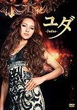 ユダ -Judas- スタンダード・エディション[DVD]