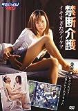 禁断介護 / イキすぎたデイケア [DVD]
