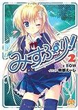 みすぷり 2 (メガミ文庫)