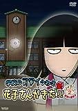 学校のコワイうわさ 新・花子さんがきた!! シーズン2 【DVD】