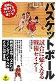 バスケットボール試合に強くなる戦術セミナー (LEVEL UP BOOK)