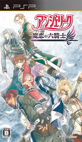 アンジェリーク 魔恋の六騎士(通常版)