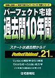 パーフェクト宅建過去問10年間〈平成21年版〉 (パーフェクト宅建シリーズ)