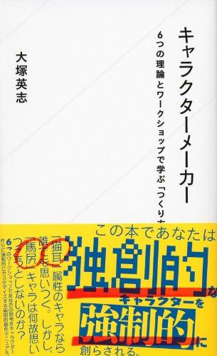キャラクターメーカー 6つの理論とワークショップで学ぶ「つくり方」 (星海社新書)