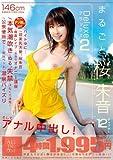 まるごと 桜朱音 Deluxe2 [DVD][アダルト]