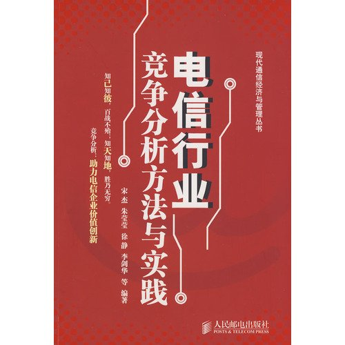 telecom-industry-competitive-analysis-methods-and-practicechinese-edition