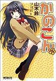かのこん 1巻 (1) (MFコミックス アライブシリーズ)