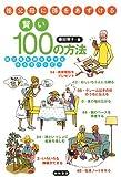 祖父母に孫をあずける賢い100の方法―祖父母も孫もママもみんなハッピー