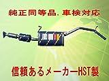 送料無料 純正同等/車検対応マフラーハイゼットS200C S210C S200P S210P HST品番:055-202C