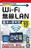 今すぐ使えるかんたんmini Wi-Fi 無線LAN 基本&便利技 [Windows 10対応版]