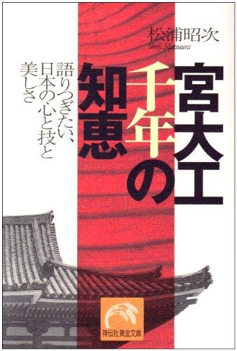 宮大工 千年の知恵―語りつぎたい、日本の心と技と美しさ