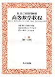 スミルノフ高等数学教程 (1) [単行本] / スミルノフ (著); 共立出版 (刊)