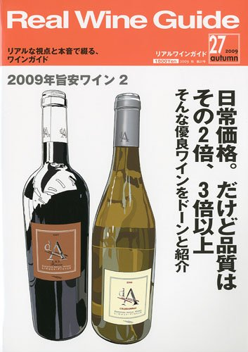 Real Wine Guide (リアルワインガイド) 2009年 10月号 [雑誌]