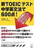 新TOEICテスト中学英文法で600点! - 小石 裕子