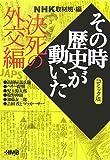 その時歴史が動いた 決死の外交編 コミック版―NHK (HMB 特 2- / 西田 真基 のシリーズ情報を見る