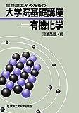 生命理工系のための大学院基礎講座―有機化学