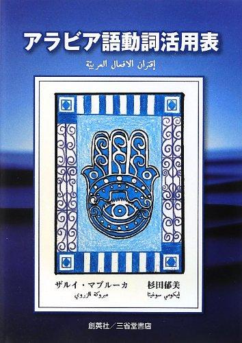 アラビア語動詞活用表