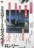 ミスター・ミセス・ミス・ロンリー [DVD]