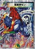 デュエルマスターズ DMC57-17超絶神ゼン