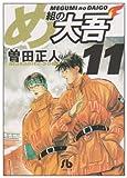 め組の大吾 (11) (小学館文庫 (そB-11))