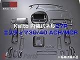 【黒木目】インテリア パネル 27P エスティマ 30 / 40 系(H12/1~H18/1) ACR / MCR