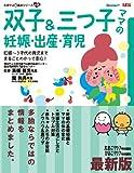 最新版 双子&三つ子ママの妊娠・出産・育児 (たまひよ新・基本シリーズ α)