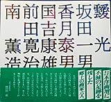 6人の画家―靉光・坂田一男・香月泰男・国吉康雄・前田寛治・南薫造 (1982年)
