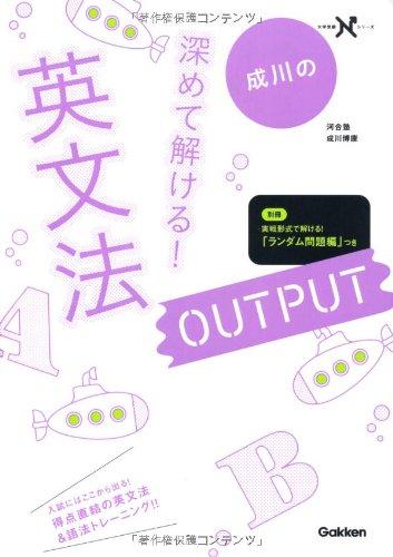 深めて解ける! 英文法 OUTPUT (大学受験Nシリーズ) -