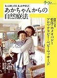 あかちゃんからの自然療法 (クーヨンBOOKS 2)