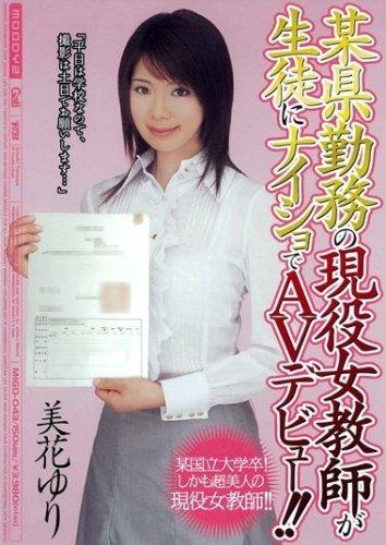 [美花ゆり] 某県勤務の現役女教師が生徒にナイショでAVデビュー!! 美花ゆり