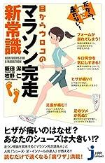 だから、楽に走れない!目からウロコのマラソン完走新常識 (じっぴコンパクト)