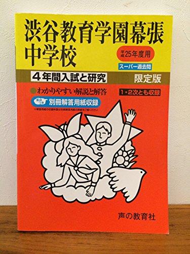 渋谷教育学園幕張中学校 25年度用 (4年間入試と研究354)