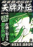 天牌外伝スペシャル 麻雀打ちの絆編 (Gコミックス)