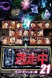 逃走中21~run for money~【ラストミッション】[DVD]