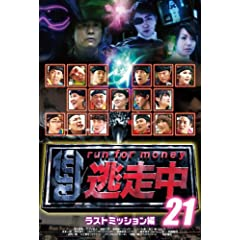 ������21 ~run for money~ �y���X�g�~�b�V�����z [DVD]