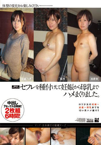 [山下みう] 極私的ドキュメント セフレを種付けして妊娠から母乳までハメまくりました。