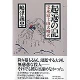 起返り記 宝永富士山大噴火