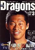 月刊 Dragons (ドラゴンズ) 2008年 03月号 [雑誌]