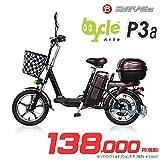 電動スクーター bycle(バイクル) P3 わずか36kgの軽い車体 ショコラ
