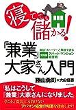 「寝てても儲かる!「兼業」大家さん入門」藤山 勇司