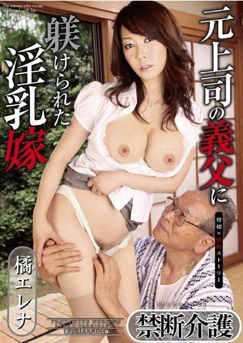 禁断介護 元上司の義父に躾けられた淫乳嫁 [DVD]
